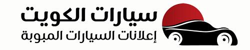 سيارات الكويت