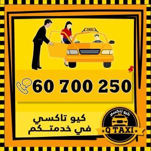 تاكسي توصيل لمطار الكويت