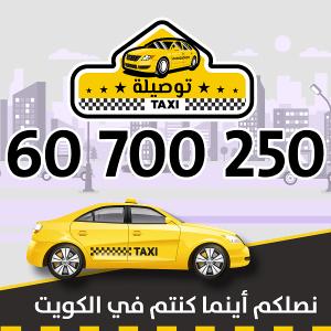 تاكسي توصيلة الفروانية تكسي تحت الطلب