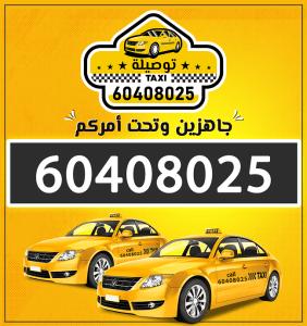تاكسي توصيلة الدروع في السالمية