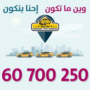 تاكسي أجرة في مبارك الكبير