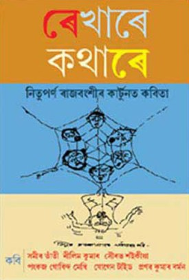Cartoonist-Nituparna-Rajbongshi-Cartoon-collection-Book-assamese-poet