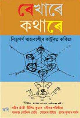 Cartoonist-Nituparna-Rajbongshi-Cartoon-collection-Book-assamese-poet