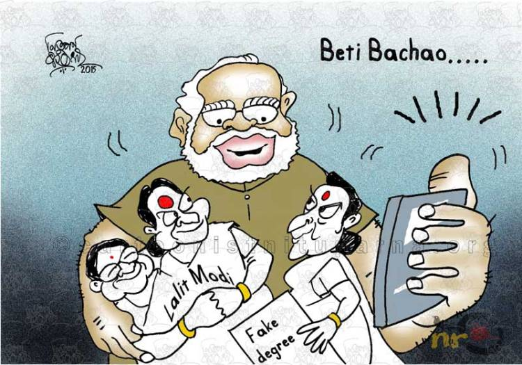 Beti Bachao Abhiyan cartoon by Nituparna Rajbongshi.