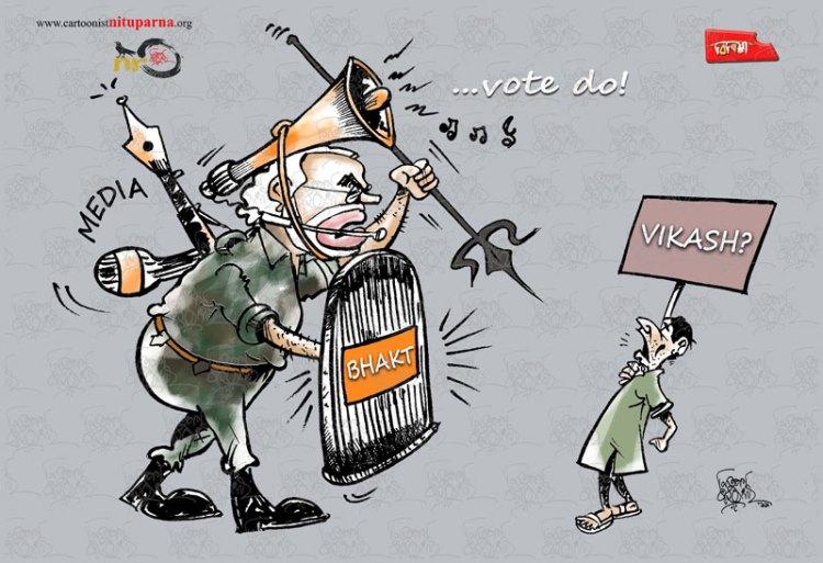 narendra modi, vikash, nituparna rajbongshi, bjp, namo. loksabha election2019, indian army
