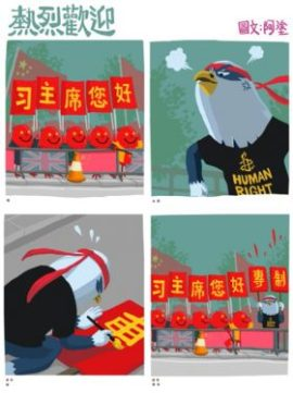 One of Ar To's cartoons HK publisher sought to censor