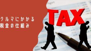 クルマにかかる税金