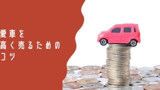 愛車を高く売るためのコツ