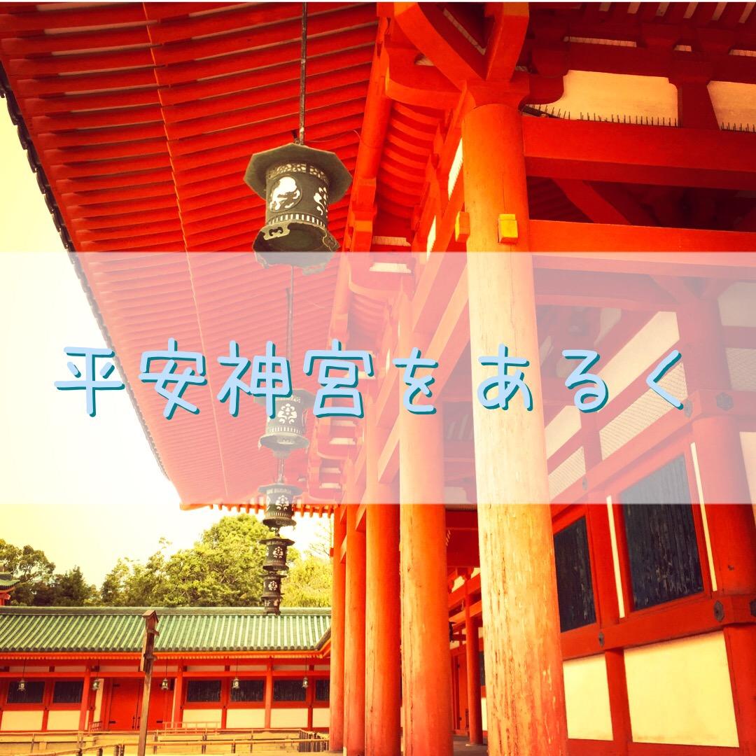 平安神宮を書いたブログ用アイキャッチ画像