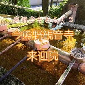 泉涌寺山内寺院の今熊野観音寺と来迎寺の記事のアイキャッチ画像