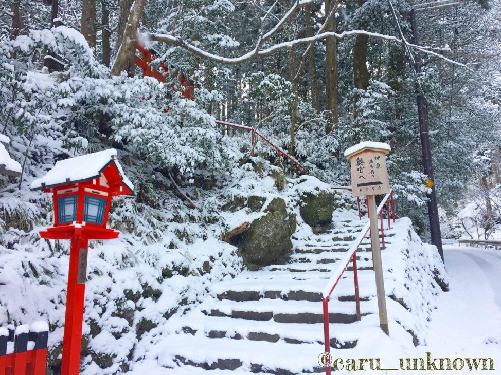 貴船神社の奥宮につづく雪道