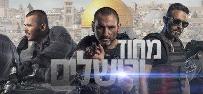 פוסטר הסדרה מחוז ירושלים