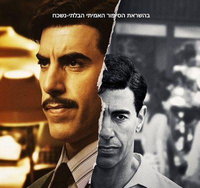אלי כהן, כרזת הסדרה מתוך נטפליקס