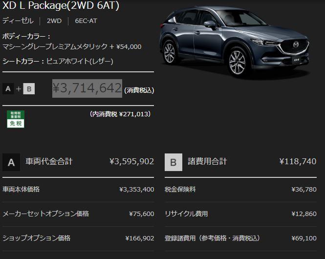 新型CX-5乗り出し価格