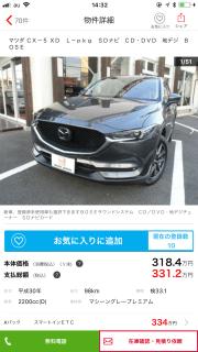 新型CX-5新古車未使用車