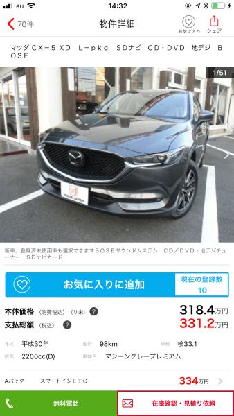 新型CX-5の新古車・未使用車を買う選択肢はアリ!狙い目のグレード(ディーゼル)を安く買う方法を解説しちゃいます!