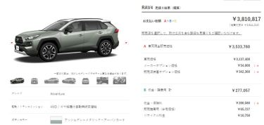 新型RAV4お見積り