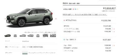 """新型RAV4""""アドベンチャー""""の乗り出し価格は380万円。おすすめオプションを付けて見積もりやってみました!"""