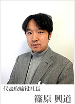 代表篠原興道