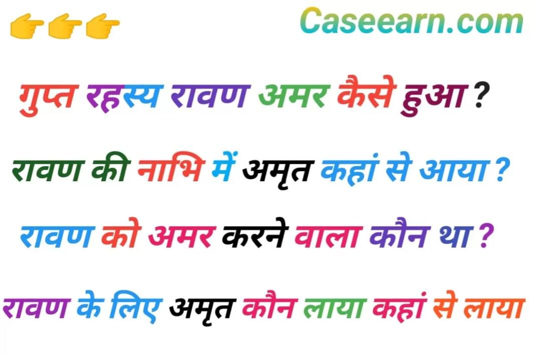 रावण अमर कैसे हुआ ? रावण की नाभि में अमृत कैसे स्थापित किया गया ? रावण किस जाति का था?