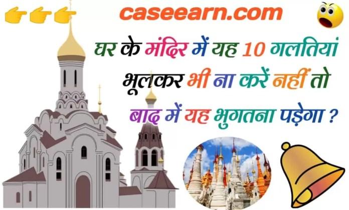 मंदिर में यह 10 गलतियां बिल्कुल भी ना करें। Ghar ke Mandir mein yah 10 kanthiyon bhul kar bhi nahin Karni chahie