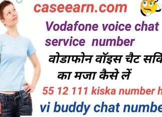 अब लड़कियों से बातें करने का सपना होगा पूरा 5512111. New Vodafone voice chat service number 5512111.