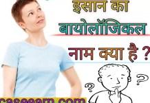 इंसान का बायोलॉजिकल नेम क्या है ? . Insan ka biological name kya hai .