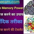दिमाग तेज करने का घरेलू उपाय। Dimag Tej karene ka desi nuska.
