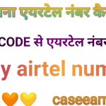 how to know my airtel number .अपना Airtel number जानने का tarika.