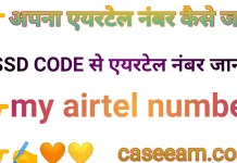 how to know my airtel number .अपना Airtel number जानने का tarika.