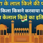 आगरा के किले का इतिहास।history of agra fort . about agra fort.
