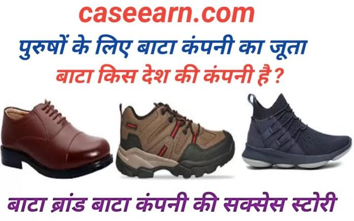 बाटा किस देश की कंपनी है ? Bata kis desh ki company hai