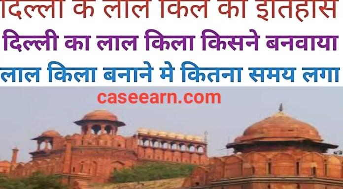 Lal kila Delhi in India.लाल किला किसने बनवाया था। दिल्ली का Red Fort.
