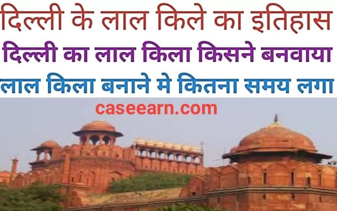 Lal kila Delhi in India.लाल किला किसने बनवाया था।lal kila kisne banvaya tha