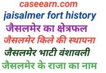 jaisalmer fort history.जैसलमेर का क्षेत्रफल कितना है