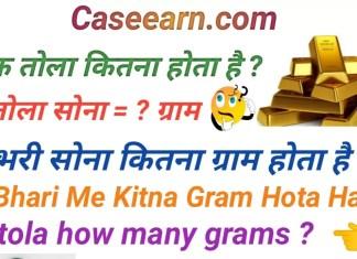 1 तोला सोना कितने ग्राम का होता है ? भरी और तोले में क्या अंतर होता है ? 1 tola mein kitne gram hote hain .
