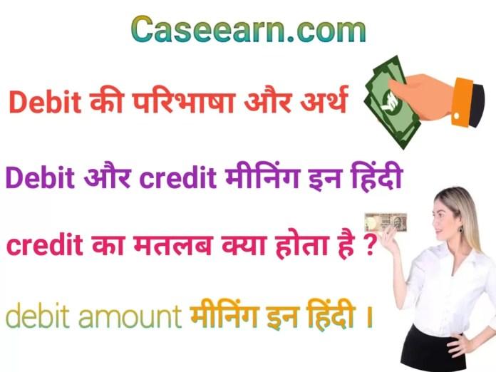 डेबिट और क्रेडिट का मतलब क्या होता है ? डेबिट की परिभाषा और अर्थ क्या होता है ? debit debited meaning in hindi