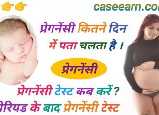 प्रेगनेंसी कितने दिन में पता चलता है । pregnancy symptoms in hindi . pregnancy kitne din baad pata chalta hai