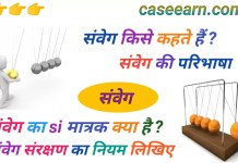 संवेग क्या है ? संवेग का si मात्रक क्या है ? संवेग संरक्षण का नियम लिखिए sanveg kya hai.