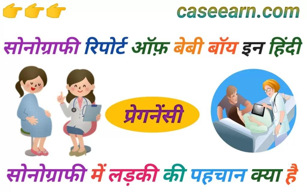 सोनोग्राफी रिपोर्ट ऑफ़ बेबी बॉय इन हिंदी ? Sonography report of baby boy in Hindi .