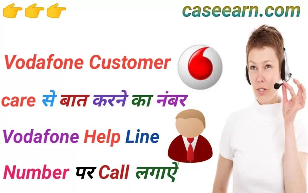 vodafone customer care ka number Vodafone customer care से बात करने का नंबर। वोडाफोन कंप्लेंट या फिर शिकायत नंबर।