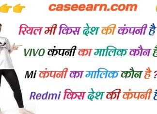 रियल मी किस देश की कंपनी है? रियल मी का मालिक कौन है ? जिओ का मालिक कौन है? realme kis desh ki company hai .