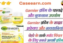 Garnier cream का उपयोग कैसे करे ? गार्नियर क्रीम के फायदे । garnier face cream लगाने के फायदे नुकसान ।