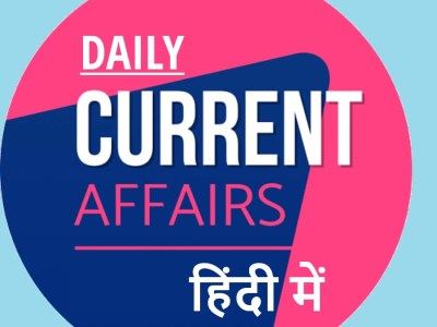 Today Current Affairs: 22 November 2020