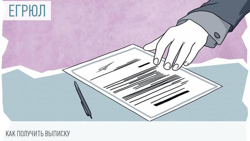 как заказать выписку из егрюл в налоговой