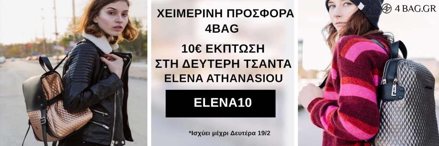 xeimerini-collection-tsantes-4bag-2