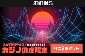 BONS CASINO入金不要ボーナス