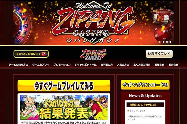 ジパングカジノゲーム画面
