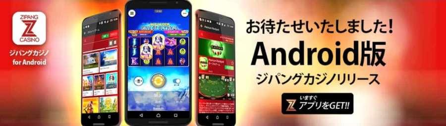 日本人に人気のジパングカジノ