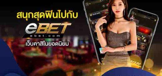 คาสิโนสด ebet casino เว็บคาสิโนออนไลน์ยอดนิยม by UFABET